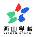 福清西山学校
