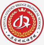 太原市金桥双语中学校