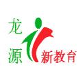 阳江市江城区麻演龙源学校