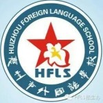 惠州市外国语学校