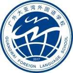 广外附设大亚湾外国语学校