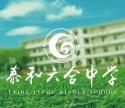 江西省泰和县六合伏羲学校
