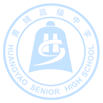 贺州市黄姚高级中学