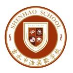 吉水申浩实验学校
