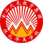 怀化华美学校