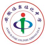 临泉县临化中学