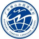 广东外语外贸大学附设佛山外国语学校