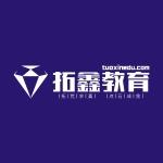 广州海珠区拓鑫教育培训中心有限公司