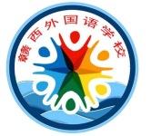 赣西外国语学校