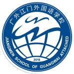 江门市新会区广外附设外国语学校
