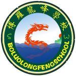 博罗县石湾镇龙峰学校