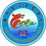 泰和南方龙江实验学校