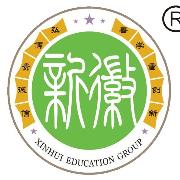 广州市花都区新徽弘儒学校