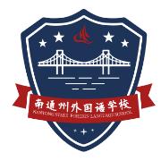 南通州外国语学校