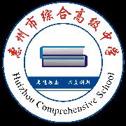 惠州市综合高级中学