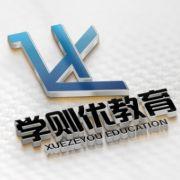 昆山市学则优教育培训中心有限公司