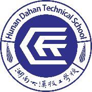 湖南大汉技工学校