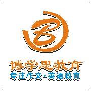 惠州市惠城区博学思教育培训中心