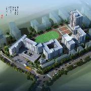 韶关市武江区翰林实验学校(筹)