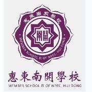 惠东南开学校