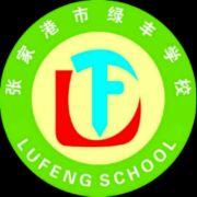 张家港市绿丰学校