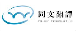 武汉同文翻译有限公司