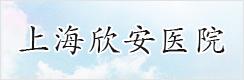 上海欣安医院