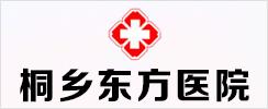 桐乡东方医院