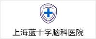 上海藍十字腦科醫院