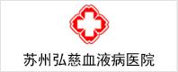 苏州弘慈血液病医院