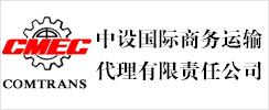 中设国际商务运输代理有限责任公司