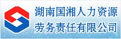 湖南国湘人力资源劳务责任有限公司