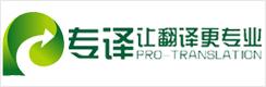 广州专译信息技术有限公司