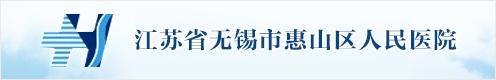 江苏省无锡市惠山区人民医院