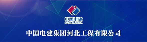 中國電建集團河北工程有限公司