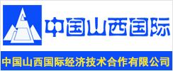 中國山西國際經濟技術合作有限公司