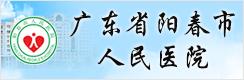 广东省阳春市人民医院