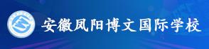 安徽凤阳博文国际学校