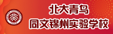 北大青鸟同文锦州实验学校