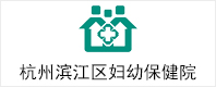 杭州滨江区妇幼保健院