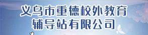 义乌市重德校外教育辅导站有限公司