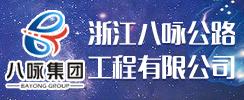 浙江八詠公路工程有限公司
