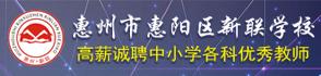 惠州市惠阳区新联学校