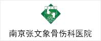 南京张文象骨伤科医院
