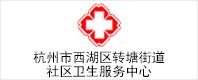 杭州市西湖區轉塘街道社區衛生服務中心