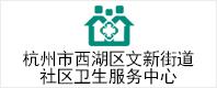 杭州市西湖区文新街道社区卫生服务中心