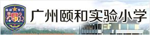 广州颐和实验小学