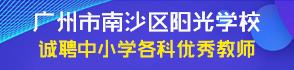 广州市南沙区阳光学校