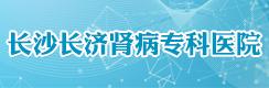 长沙长济肾病专科医院(有限合伙)