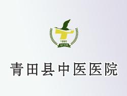 青田县中医医院